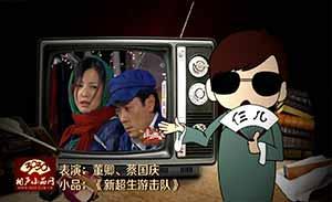 董卿 蔡国庆 小品《新超生游击队》清晰版