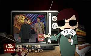 马季 刘伟 相声《富了以后》清晰版