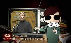 马志明 相声 学唱京韵大鼓《黛玉焚稿》清晰版