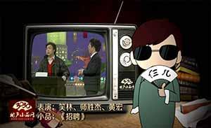 笑林 师胜杰 黄宏 小品《招聘》清晰版