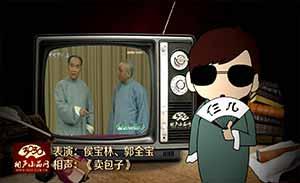 侯宝林 郭全宝 相声《卖包子》清晰版