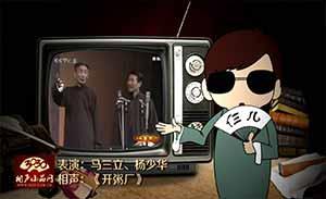 马三立 杨少华 相声《开粥厂》清晰版