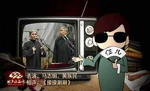 马志明 黄族民 相声《摸摸涮涮》清晰版