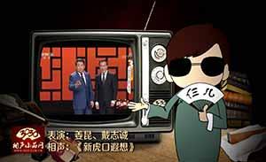 姜昆 戴志诚 相声《新虎口遐想》清晰版