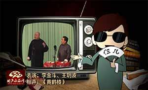 李金斗 王玥波 相声《黄鹤楼》清晰版