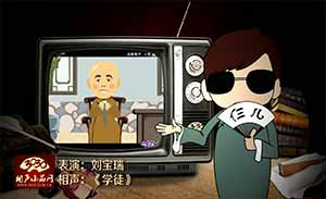 刘宝瑞 单口相声《学徒》清晰版