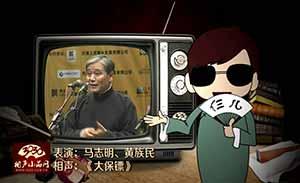马志明 黄族民 相声《大保镖》清晰版