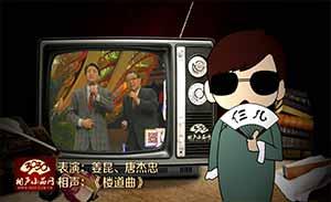 姜昆 唐杰忠 相声《楼道曲》清晰版