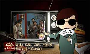 马季 冯巩 刘伟等 相声《五官争功》清晰版