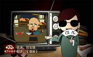 刘宝瑞 单口相声《要账》清晰版