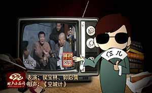 侯宝林 郭启儒 相声TV《空城计》清晰版