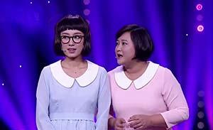 贾玲 张小斐 小品《剩女2》