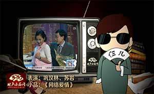 巩汉林 苏岩 小品《网络爱情》清晰版