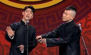 张云雷 杨九郎 相声《谁是歌王》