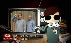 侯宝林 郭全宝 相声《串调》清晰版