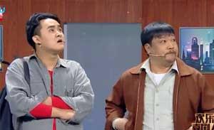 贾冰 王雪东 任梓慧等 小品《人在囧车》