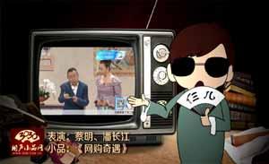 蔡明 潘长江 小品《网购奇遇》清晰版