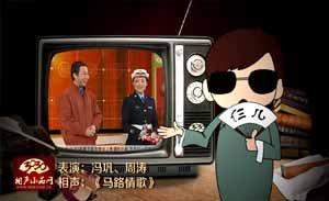 冯巩 周涛 相声剧《马路情歌》清晰版