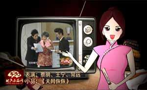 蔡明 王宁 常远 小品《天网恢恢》清晰版