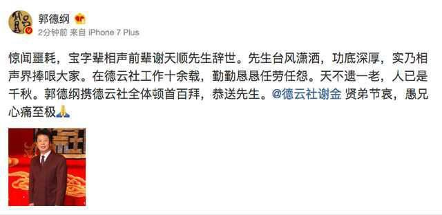 """""""宝""""字辈相声演员谢天顺逝世 享年73岁 3030说 第4张"""