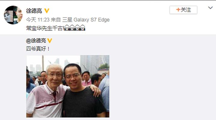 相声大师常宝华先生9月7日去世,享年88岁 3030说 第2张
