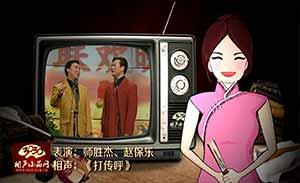 师胜杰 赵保乐 相声《打传呼》清晰版