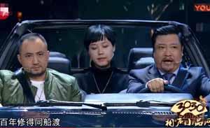 贾冰 王雪东 任梓慧等 小品《爱的专车》