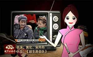 黄宏 宋丹丹 小品《超生游击队察》清晰版