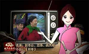 赵本山 范伟 高秀敏 小品《拜年》清晰版