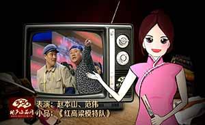 赵本山 范伟等 小品《红高粱模特队》清晰版
