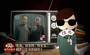 侯宝林 郭全宝 相声《笑的研究》清晰版