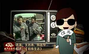 王志涛 陈连仲 相声《特殊生活》清晰版