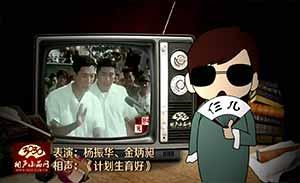 杨振华 金炳昶 相声《计划生育好》清晰版