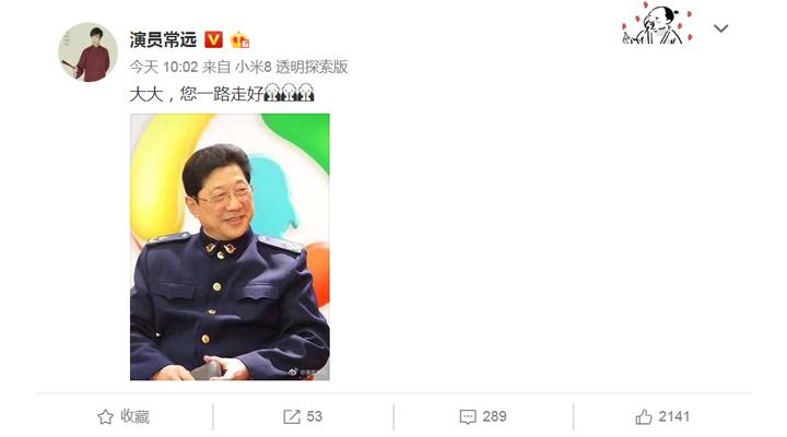 著名相声艺术家常贵田因病于北京逝世,享年76岁 3030说 第2张