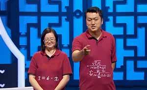 李宏烨 郑钰 相声《好浪漫啊》