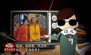 赵丽蓉 巩汉林 小品《功夫令》清晰版