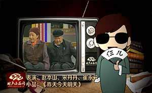 赵本山 宋丹丹 崔永元 小品《昨天今天明天》清晰版