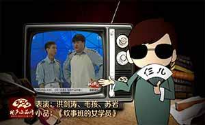洪剑涛 毛孩 苏岩 小品《炊事班的女学员》清晰版
