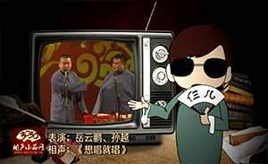 岳云鹏 孙越 相声《想唱就唱》清晰版