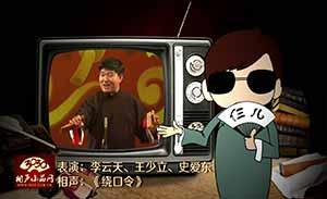 李云天 王少立 史爱东等 相声《绕口令》清晰版