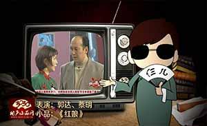 郭达 蔡明 刘小梅等 小品《红娘》清晰版