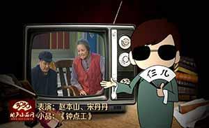 赵本山 宋丹丹 小品《钟点工》清晰版
