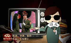 孙涛 郭月 小品《纠察》清晰版
