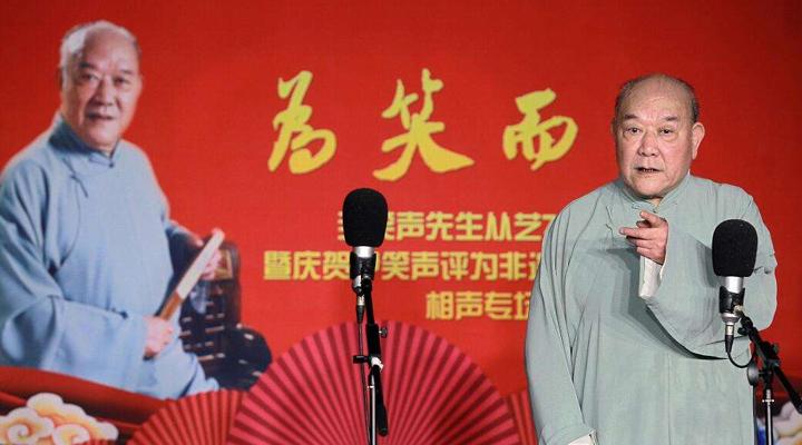 马三立弟子,相声名家尹笑声在天津逝世,享年81岁 3030说 第1张