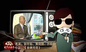 郭冬临 黄晓娟 孙桂田 小品《金牌月哥》清晰版