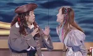潘长江 张檬等 小品《海盗世家》