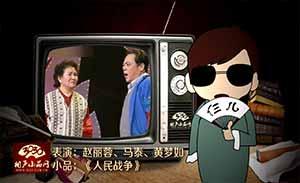 赵丽蓉 马泰 黄梦如 小品《人民战争》清晰版