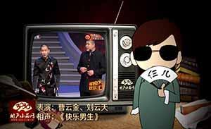 曹云金 刘云天 相声《快乐男生》清晰版