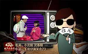 小沈阳 沈春阳 小品《阳仔演笑会2》清晰版