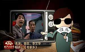 姜昆 李文华 相声《夸家乡》清晰版